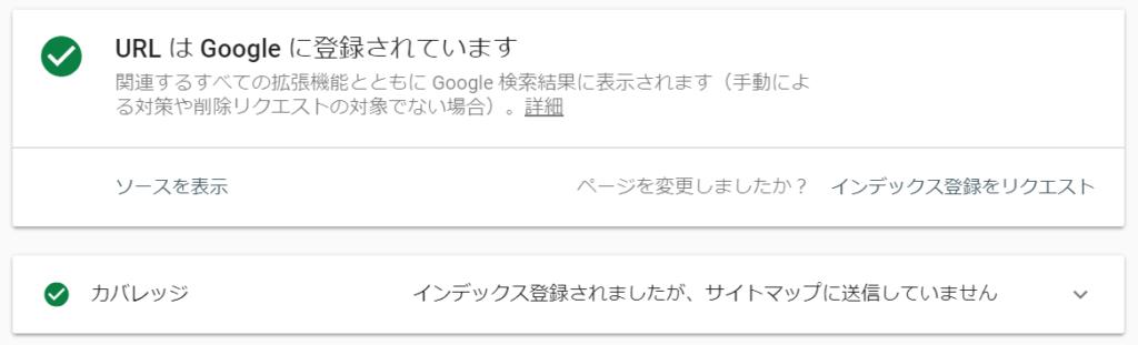 Google Search Console OK
