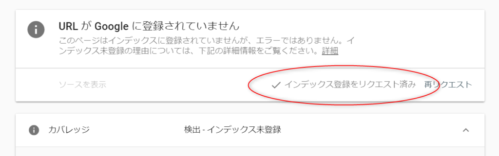 Google Search Console 申請済み