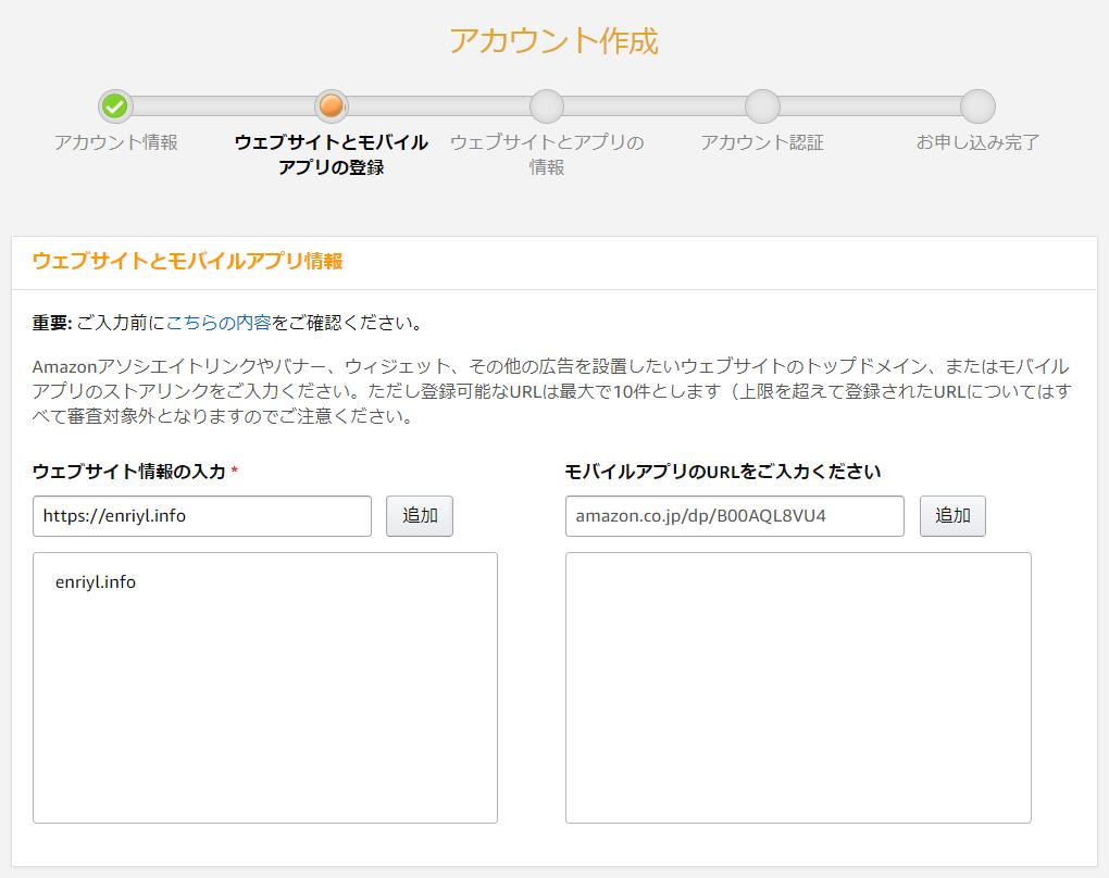 Amazonアソシエイト 登録3