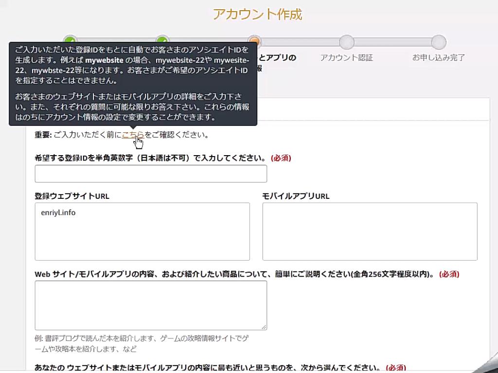 Amazonアソシエイト 登録4