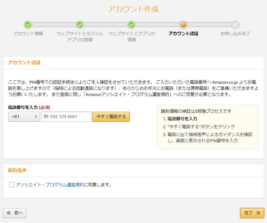 Amazonアソシエイト 登録5
