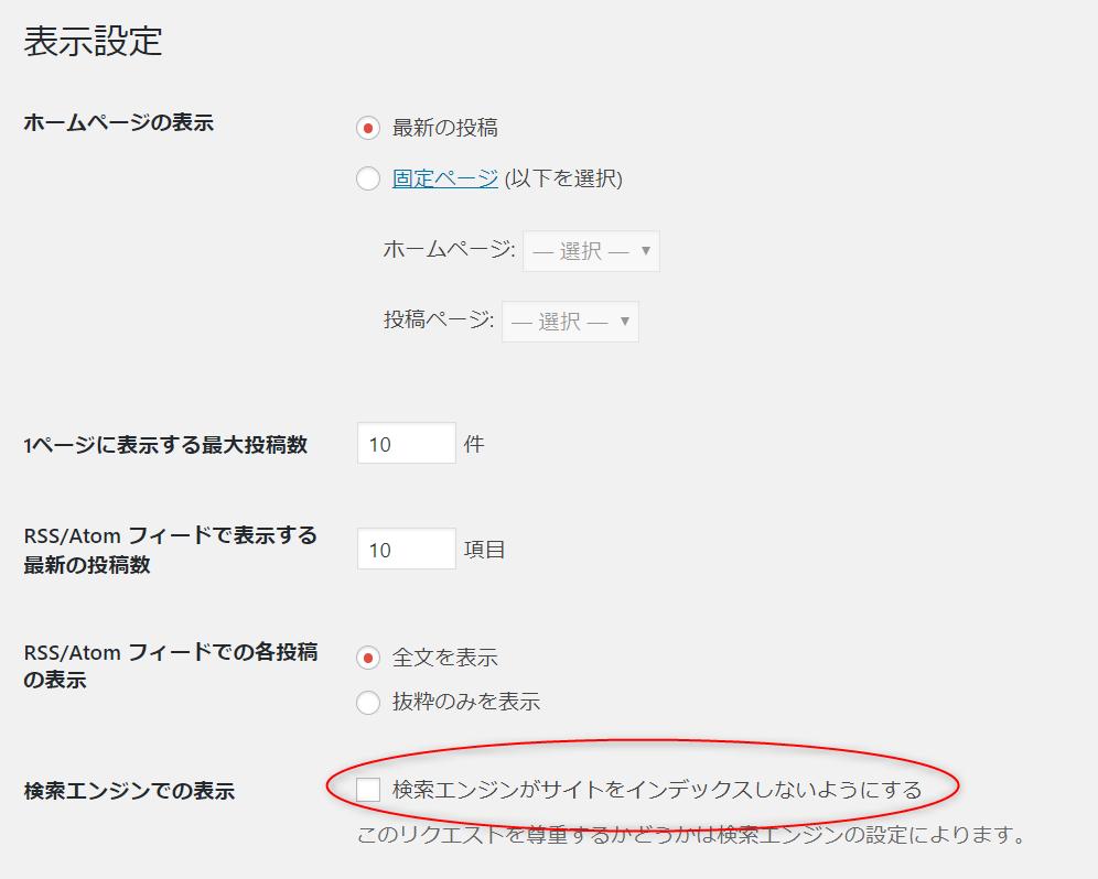 WordPress表示設定2