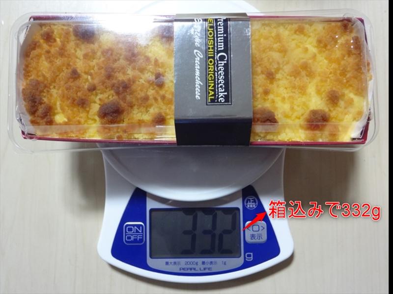 チーズケーキライト 重量