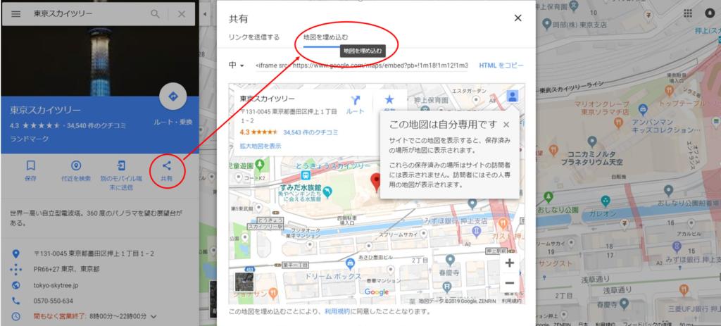 東京 スカイツリー 地図 2