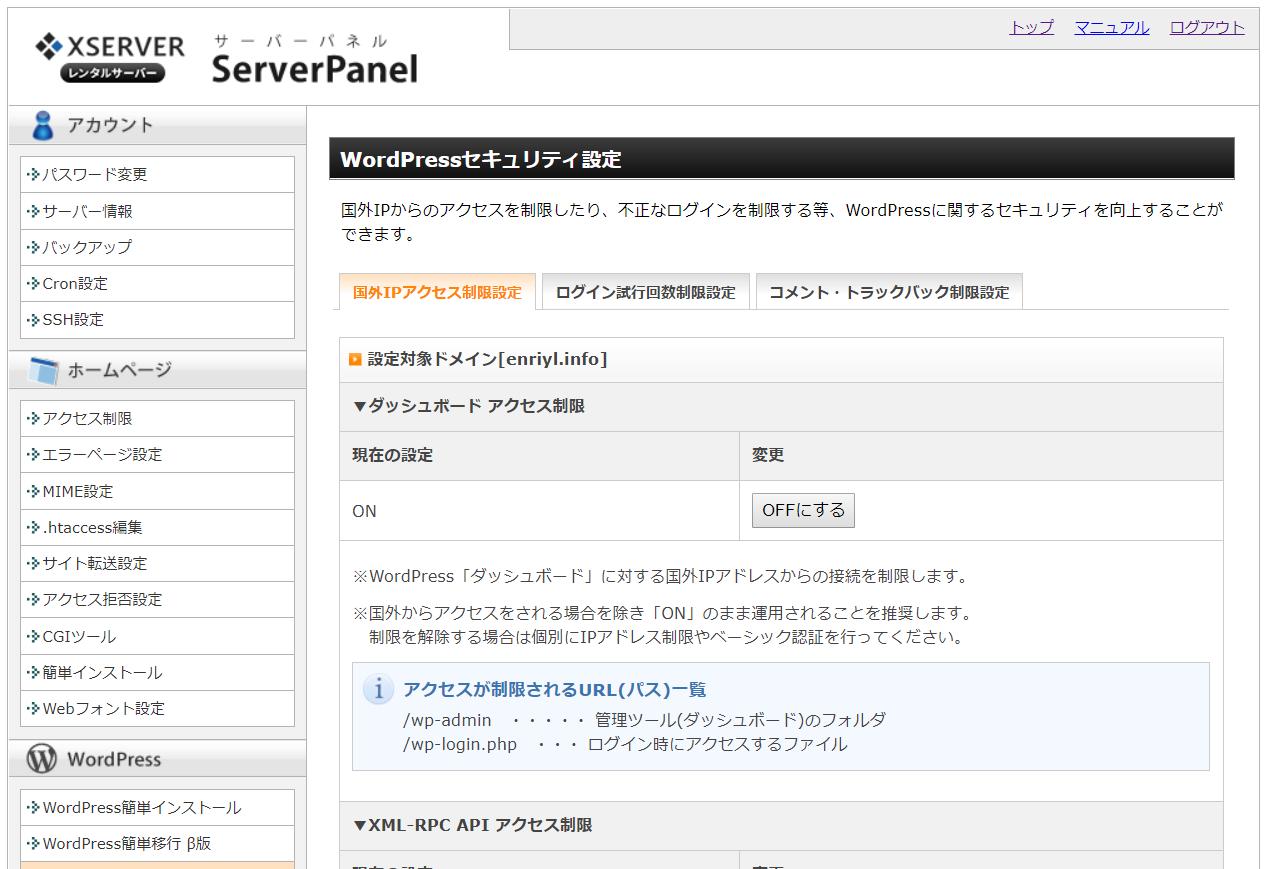 Xサーバー WPセキュリティ設定