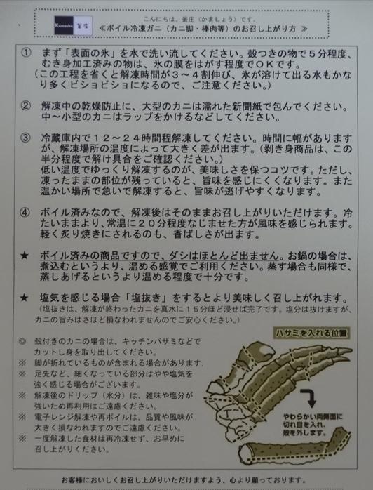 釜庄 ボイルタラバガニ 説明書