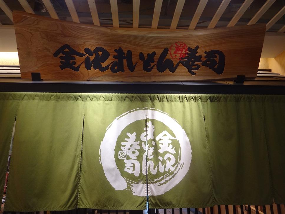 金沢まいもん寿司 店舗構え