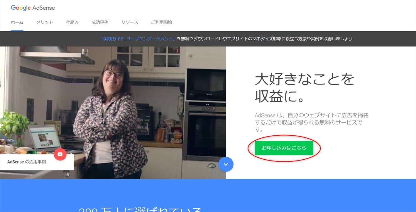 Google AdSense ホームページ