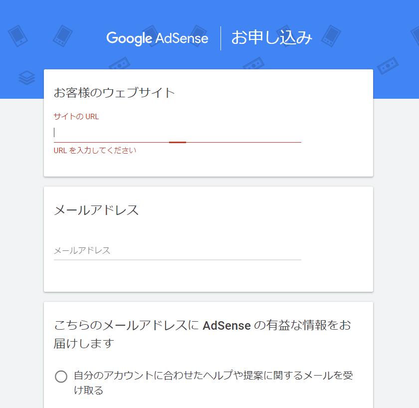 Google AdSense 設定手順1