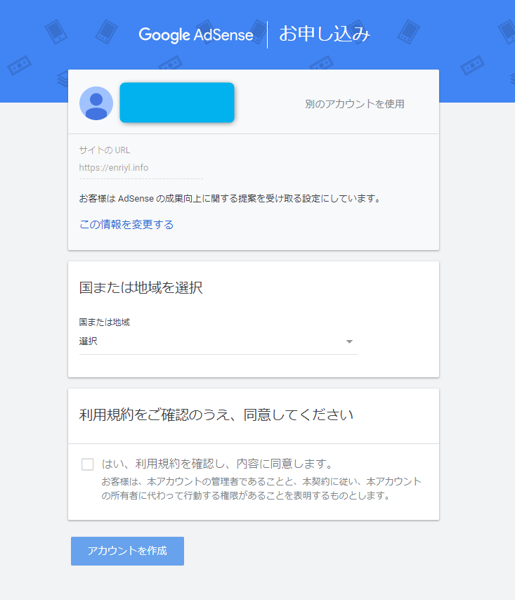 Google AdSense 設定手順2