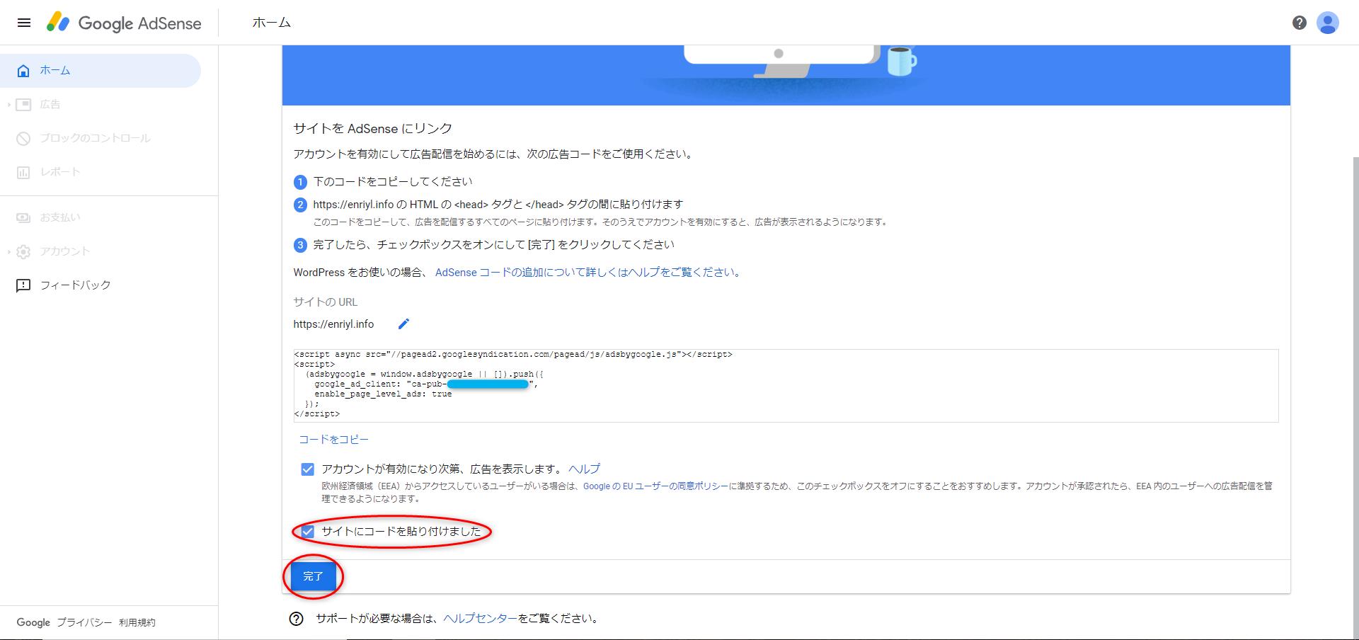 Google AdSense 設定手順4