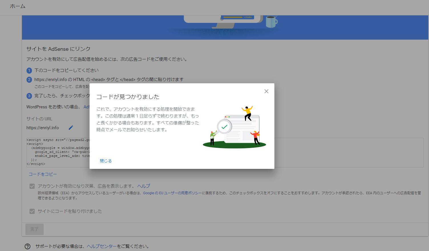 Google AdSense 設定手順5