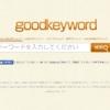 goodkeyword ホームページ
