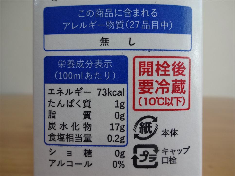 マルコメの糀甘酒 アルコール0%