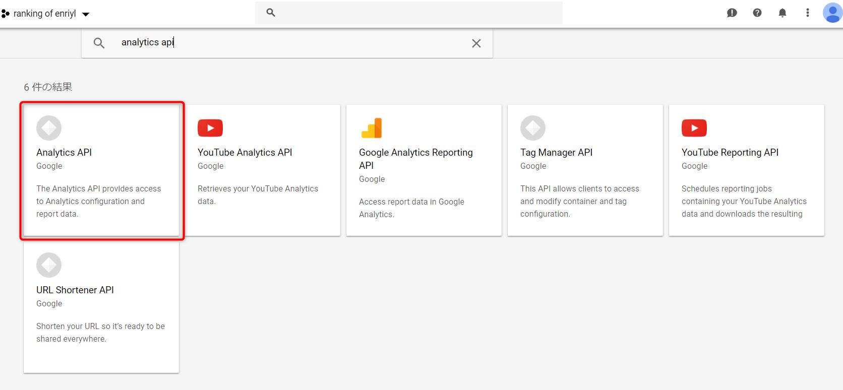 ランキングの表示 Google APIの有効化