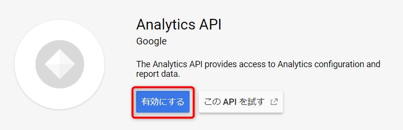 ランキングの表示 Google APIの有効化2