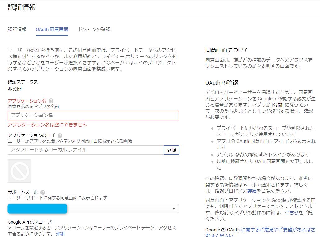ランキングの表示 OAuth設定