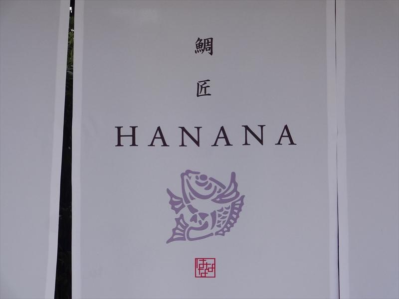 鯛匠HANANA のれん