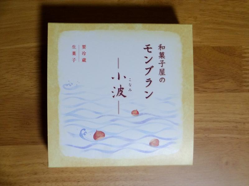 鎌村五郎本店のモンブラン小波 パッケージ