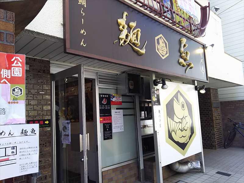 真鯛ラーメン麺魚 外観
