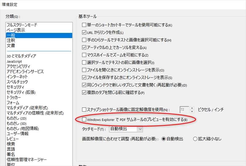 PDFのサムネイル表示2
