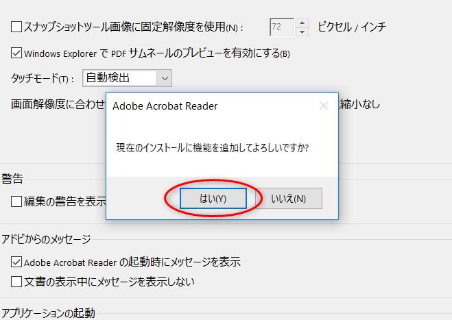 PDFのサムネイル表示3