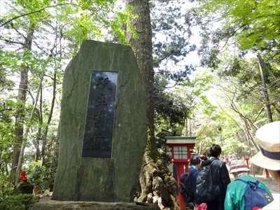 高尾山 殺生禁断の石碑