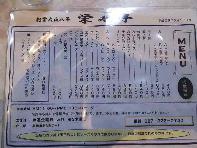 栄寿亭 メニュー
