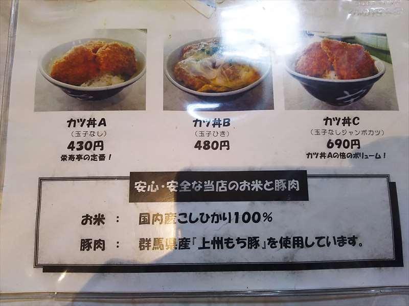 栄寿亭 カツ丼ABC