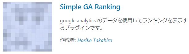 Simpla GA Ranking