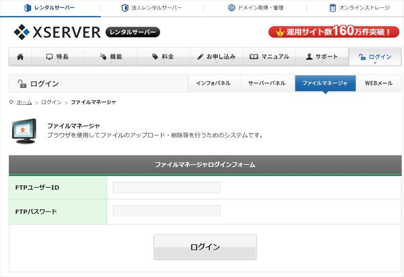 ファイルマネージャーへのログイン