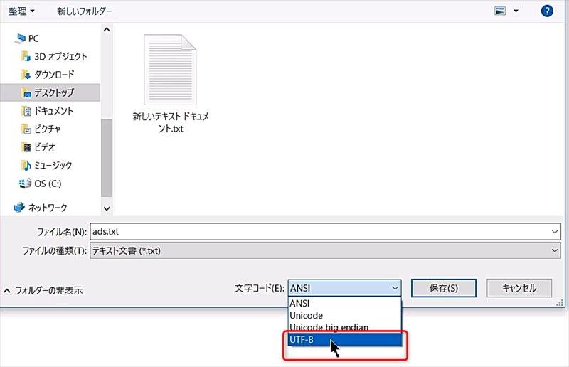 テキストファイルの保存