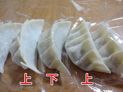餃子の冷凍方法4