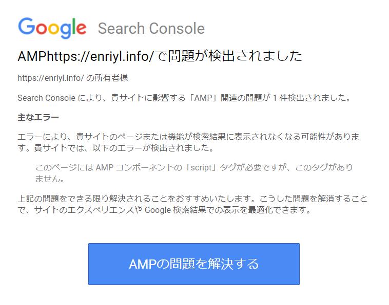AMPのエラー警告