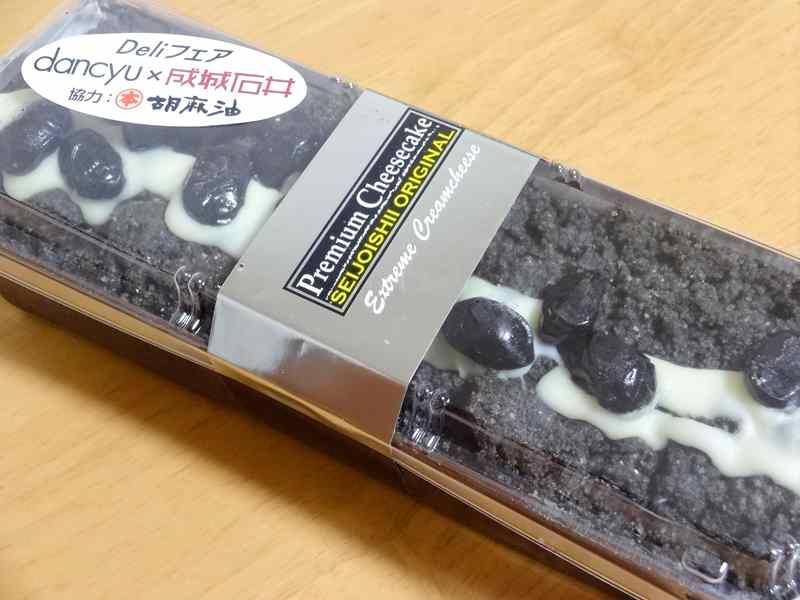 黒胡麻と黒豆のチーズケーキ1