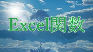 Excel関数