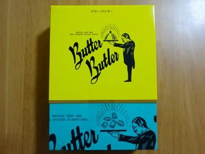 バターバトラーのフィナンシェ パッケージ