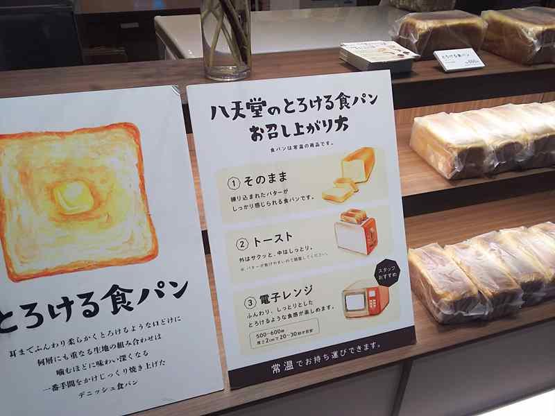 八天堂のデニッシュ食パンの売り場