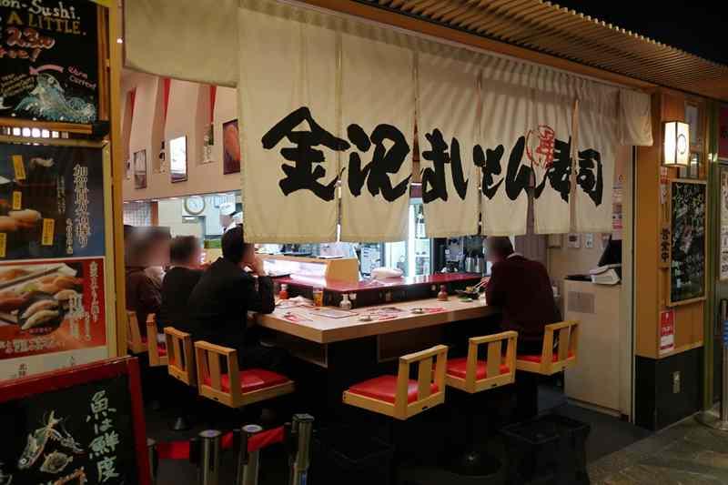 金沢まいもん寿司 金沢駅店