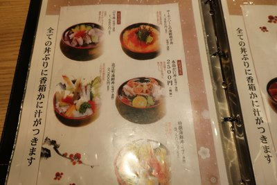 もりもり寿し 金沢駅前店 メニュー1
