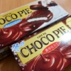 冬のチョコパイ2種類