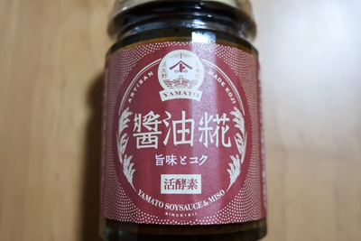 醤油糀の瓶